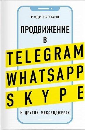 Добавь клиента в друзья. Продвижение в Telegram