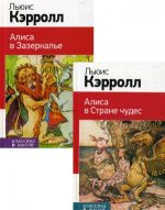 Алиса в Стране чудес и в Зазеркалье (комплект из 2 книг)