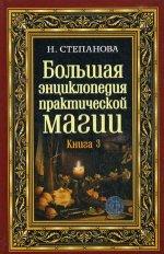 Большая энциклопедия практической магии. Книга третья
