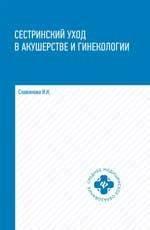 Сестринский уход в акушерстве и гинекологии: учебное пособие