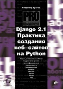 Профессиональное программирование. Django 2.1. Практика создания веб-сайтов на Python