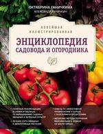 Новейшая иллюстрированная энциклопедия садовода и огородника