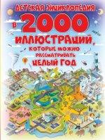 Детская энциклопедия в 2000 иллюстраций, которые можно рассматривать целый год
