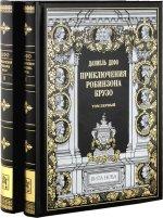 Приключения Робинзона Крузо. В двух томах