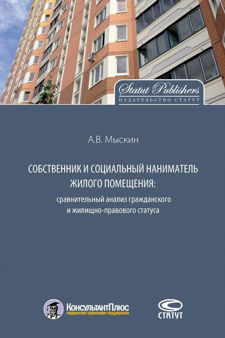Собственник и социальный наниматель жилого помещения: сравнительный анализ гражданского и жилищно-правового статуса