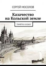 История казачества. Памятка заполярному казаку