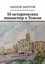 50 исторических миниатюр о Томске