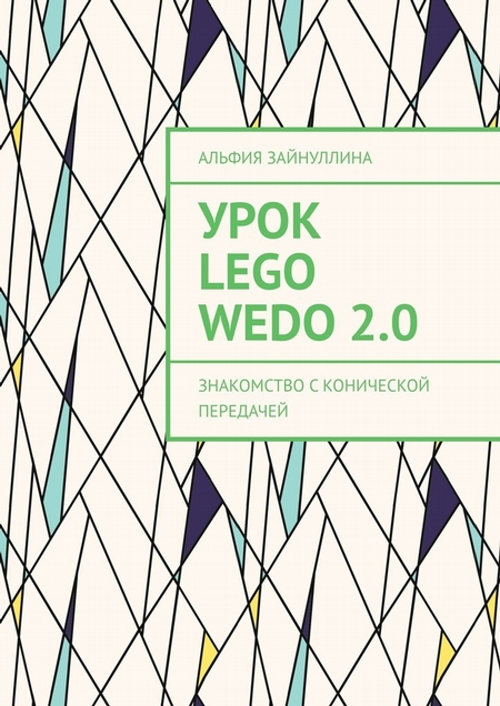 Урок Lego WeDo2.0. Знакомство сконической передачей