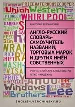 Англо-русский словарь-самоучитель названий, торговых марок идругих имён собственных. Учим английские слова быстро, легко инадёжно