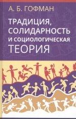 А.Б. Гофман. Традиция, солидарность и социологическая теория. Серия: Российское общество: современные исследования