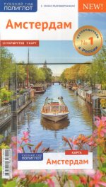 Амстердам с картой!