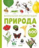 Природа. Визуальная энциклопедия