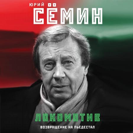 «Локомотив». Возвращение на пьедестал