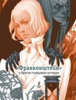 «Франкенштейн» идругие страшные истории (сборник)