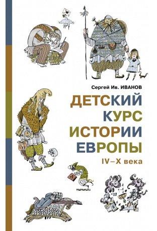 Детский курс истории Европы IV–X века