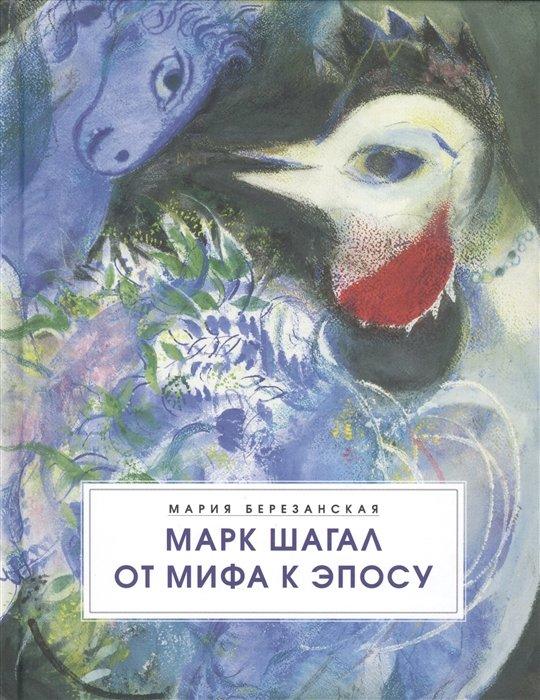 Марк Шагал. От мифа к эпосу