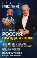 Новая Россия: правда и ложь