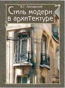 Стиль модерн в архитектуре