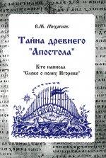 """Тайна древнего """"Апостола"""": Кто написал """"Слово о полку Игореве"""""""