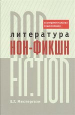 Литература нон-фикшн/ non fiction. Эксперементальная энцклопедия