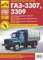 ГАЗ 3307, 3309, (ЕВРО-2/3) с 1990 г. (цв.)