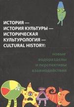 История — история культуры — историческая культурология — cultural history: новые водоразделы и перспективы взаимодействия