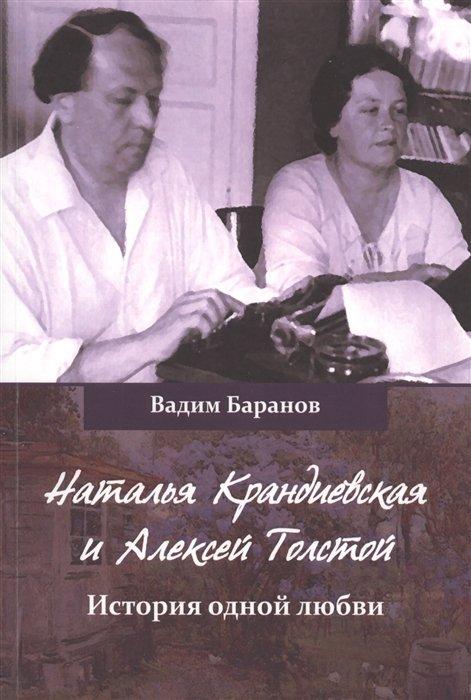 Наталья Крандиевская и Алексей Толстой. История одной любви