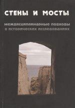Стены и мосты. Междисциплинарные подходы в исторических исследованиях