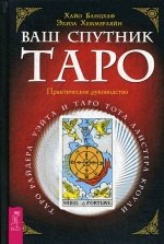 Ваш спутник - Таро. Таро Райдера-Уэйта и Таро Тота Алистера Кроули. Практическое руководство(0337)