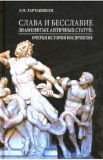 Слава и бесславие знаменитых античных статуй. Очерки Истории восприятия