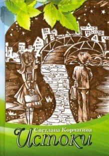 Истоки. Рассказы для детей и взрослых