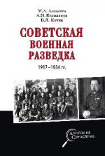 Советская военная разведка 1917-1934гг