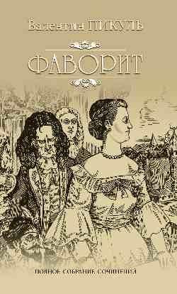 Фаворит. Книга первая. Его императрица