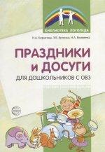 Борисова, Бутенко, Якименко: Праздники и досуги для дошкольников с ОВЗ. Методические рекомендации