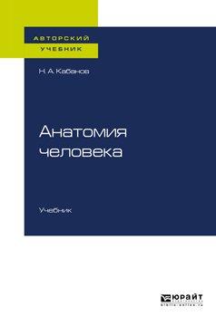 Анатомия человека. Учебник для вузов