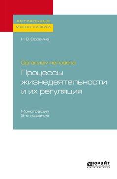 Организм человека: процессы жизнедеятельности и их регуляция. Второе издание. Монография