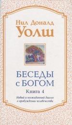 Беседы с Богом кн.4 нов (мяг)