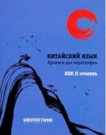 """Прописи для иероглифов """"Китайский язык"""" HSK 2"""