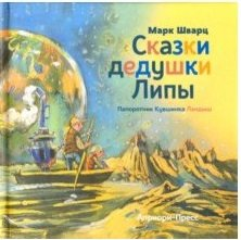 Сказки дедушки Липы
