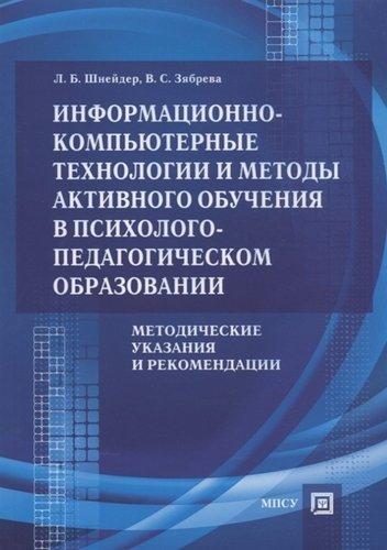 Информационно-компьютерные технологии и методы активного обучения