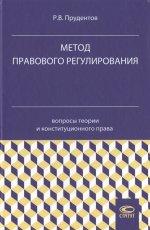 Метод прав.регулир.: вопросы теории и конст.права