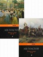 Война и мир. Комплект из двух книг