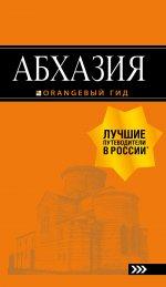 Абхазия 3изд /Оранжевый гид