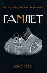 Гамлет. Антология русских переводов (1828-1880)
