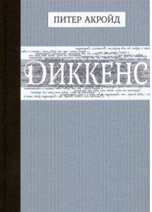 Диккенс