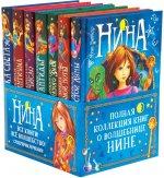 Нина. Подарочный комплект из семи книг