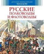 Русские полководцы и флотоводцы