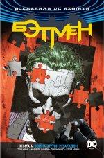Бэтмен. Книга четвертая. Война Шуток и Загадок