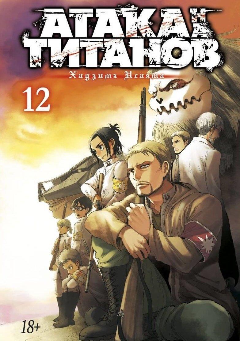 Атака на титанов. Книга двенадцатая