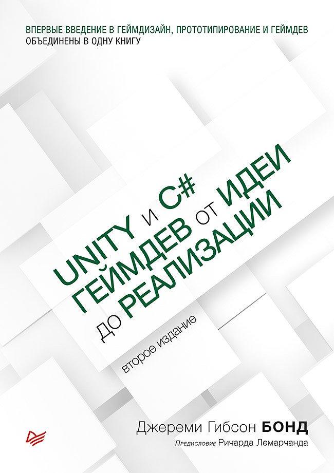 Unity и C#. Геймдев от идеи до реализации. Второе издание
